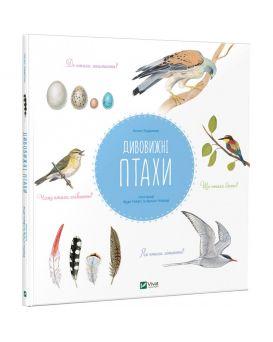 Энциклопедии «Удивительные птицы», 245х290, твёрдая, (укр.)