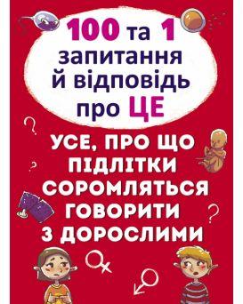 Книга «100 и 1 вопрос и ответ «про ЭТО».Всё, о чём подростки стесн. говор. со взрос.»225х300, (укр.)