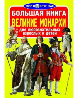 Большая книга «Великие монархи», 240х330, мягкая, (рус)