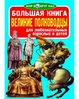 Большая книга «Великие полководцы», 240х330, мягкая, (рус)