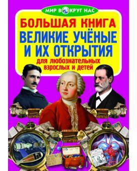 Большая книга «Великие ученые и их открытия (код 86-6)»,240х330, мягкая, (рус)