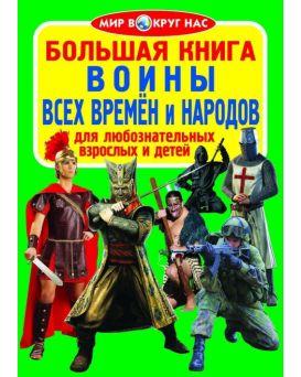 Большая книга «Воины всех времён и народов (код 07-1)» 240х330, мягкая, (рус)