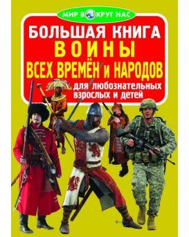 Большая книга «Воины всех времён и народов (код 65-1)» 240х330, мягкая, (рус)