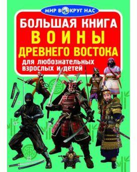 Большая книга «Воины Древнего Востока» 240х330, мягкая, (рус.)