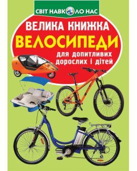 Большая книга «Велосипеды», 240 х 330, мягкая, (укр.)