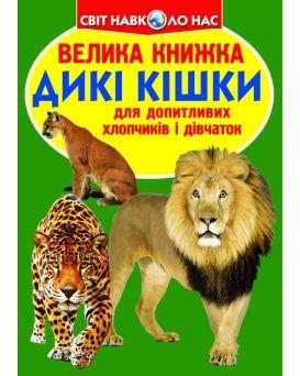 Большая книга «Дикие кошки», 240 х 330, мягкая, (укр.)
