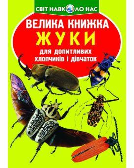 Большая книга «Жуки», 240 х 330, мягкая, (укр.)