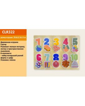 Деревянная игрушка вкладыш «Цифры» в пленке 29,8х22,3х1,5 см