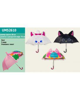 Зонт детский длина трости 60 см, диаметр 75 см, пластиковое крепление