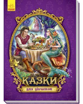 «Большая сказка с пазлами: Сказки для девочек» 220х300, твёрдая, (укр.)