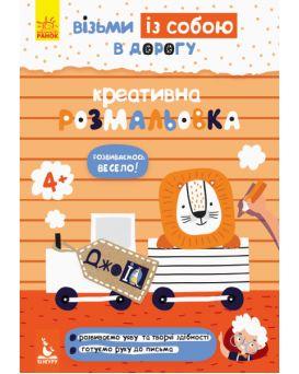 Книга «Креативная раскраска» Кенгуру Джоу IQ, 165 х 240, мягкая, (укр.)