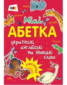 «Мини-азбука» АРТ, 150х210, мягкая, (рус.)/(англ.)/(нем.)
