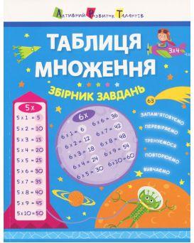 «Таблица умножения. Сборник заданий» 200х260, мягкая, (укр)