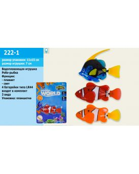 Игрушка водоплавающая «Робо - рыбка» в ассортименте, на планшетке 11х15 см
