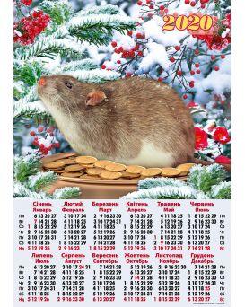 Календарь А2 «Мышь и рябина 2020»