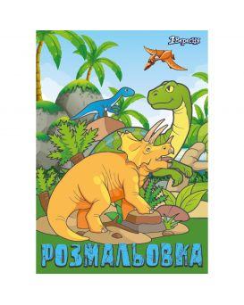 Раскраска 12 листов «Dinosaurs 2» ТМ 1 Сентября