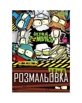 Раскраска 12 листов «Zombies» ТМ 1 Сентября