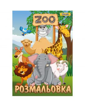 Раскраска 12 листов «Zoo» ТМ 1 Сентября