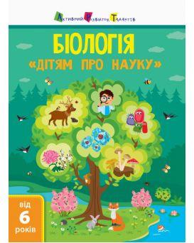 «Детям о науке : Биология» АРТ, 240 х 320, мягкая, (укр)