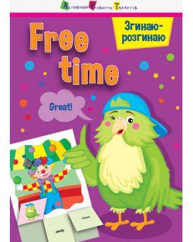 «Сгибаю-разгибаю : Free time» АРТ, 110 х 160, мягкая, (англ.)/(укр)