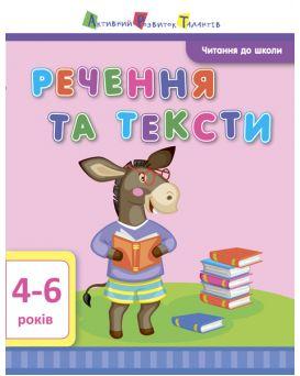 «Чтение к школе : Предложения и тексты» АРТ, 200х260, мягкая, (укр.)