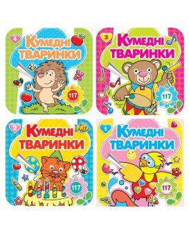 Раскраска «Забавные животные» 16 л.+ 4 листа вставки со стикерами, 20х20 см, ТМ Рюкзачок