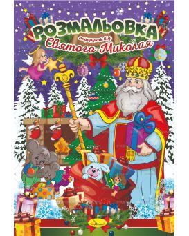 Набор подарочный: раскраска + краски «К Празднику Николая»