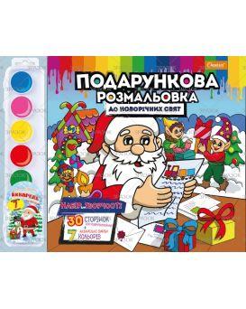 Набор подарочная раскраска + краски «К Новогодним Праздникам»