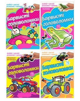 Раскраска «Красочные головоломки» в ассортименте, ТМ Рюкзачок