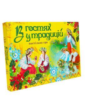 Игра настольная «В гостях у традиций» укр., в коробке 42х30х4,5 см, ТМ Стратег