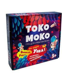 Игра настольная развлекательная «Токо - Моко - игра на воображение» укр., кор.25х25х5 см, ТМ Стратег
