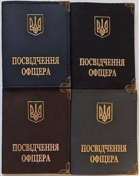 Обложка на «Удостоверение офицера» 180 х 115 мм, экокожа