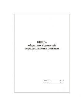 Книга оборотных ведомостей по расчетным счетам, 50л, А4, офсет