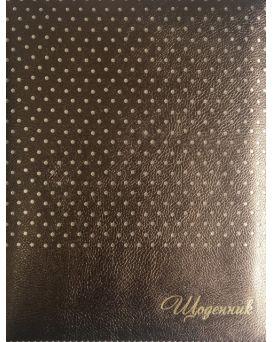 Дневник школьный 167 х 211 мм, 48 л., обложка кожзам
