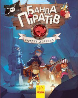 Банда пиратов : Остров Дракона (укр.)