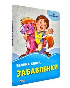Васильковые книги : Большая книга. Потешки (укр.)