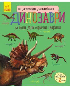 Энциклопедия дошкольника (новая) : Динозавры (укр.)