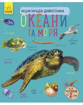 Энциклопедия дошкольника (новая) : Океаны и моря (укр.)