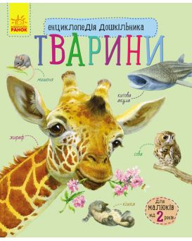 Энциклопедия дошкольника (новая) : Животные (укр.)
