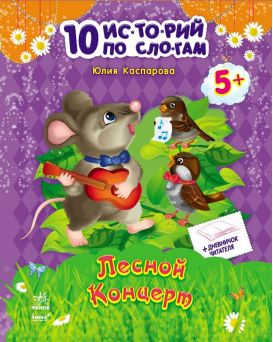 10 историй по слогам с дневником : Лесной концерт (укр.)