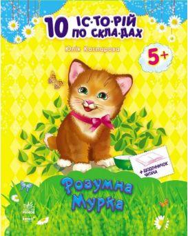 10 историй по слогам с дневником : Умная Мурка (укр.)
