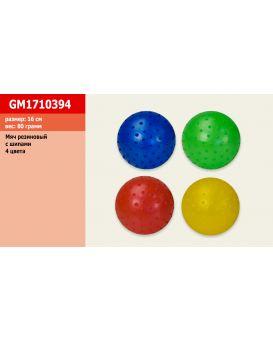 Мяч GM1710394 по 10 шт с шипами, резиновый 16см 80гр, ассортименте