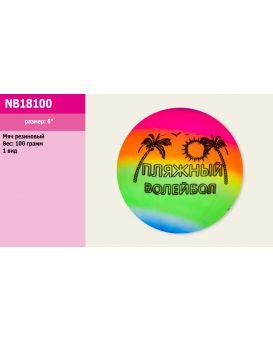 Мяч волейбольный пляжный №6, резиновый, 100 грамм, цветной