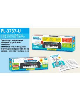 Орган PL-3737-U на батарейке, музыка, 3, 5 октав, с микрофоном, в коробке 66х19х6 см