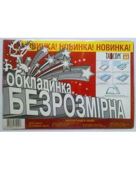 Безразмерная обложка А4, ПВХ, ТМ Tascom