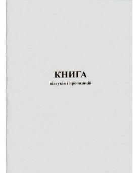 Книга отзывов и предложений А5 48 листов, бумага офсетная