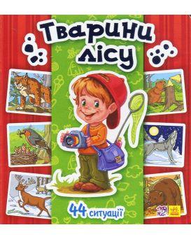 Энциклопедия в картинках : Животные леса (в)(60)