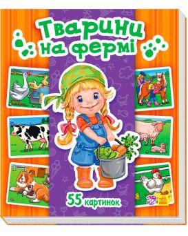 Энциклопедия в картинках : Животные на ферме (у)(60)