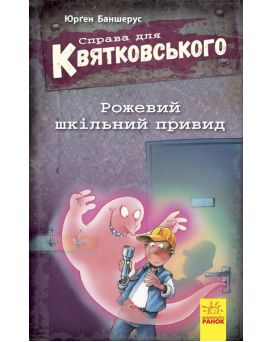 Дело для Квятковского : Розовый школьный призрак (укр)