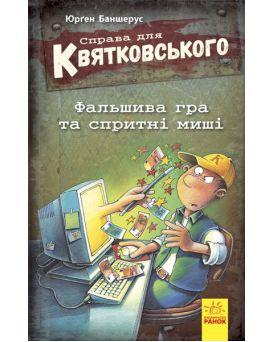 Дело для Квятковского : Фальшивая игра и шустрые мыши (укр)